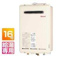 リンナイ RUX-A1610W-E ガス給湯器 給湯専用 屋外壁掛 PS設置型