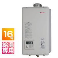 リンナイ RUX-V1615SFFUA-E ガス給湯器 給湯専用 屋内壁掛型 FF方式