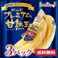●甘熟王ゴールドプレミアム 甘熟王ゴールドプレミアムは手に取った瞬間から芳醇なバナナの香りが感じられ...