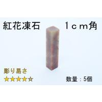 篆刻 印材 紅花凍石 1cm/5個