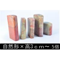 篆刻 印材 寿山石 自然形/5個