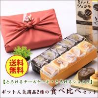 チーズケーキ チョコレート  スイーツ ギフト 洋菓子 とろけるチーズケーキ とろけるショコラ