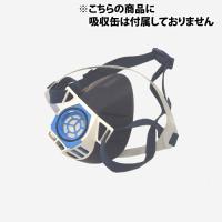 重松の防毒マスク有機缶はCA-1P1(別売)をご使用下さい。