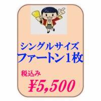 静岡県以外の方は送料がかかります。 地域と荷物の大きさ(枚数など)で変わりますが、 3000円〜70...