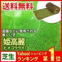 コウライシバの葉が細い種類で、見た目が美しく、主にお庭などの造園工事に使われる日本芝です。  こちら...