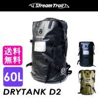 (10/12-14はポイント最大10から17倍!) STREAMTRAIL DRYTANK D2 60L 4542870556912