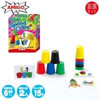 アミーゴ スピードカップス・拡張セット AM20783 知育玩具 テーブル ゲーム ボード ゲーム おもちゃ 3歳 4歳 5歳 6歳