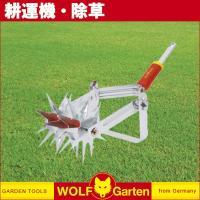 WOLF Gartenの耕運機、Crumbler。  ウルフガルテンはドイツにあるガーデニングツール...
