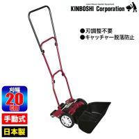 キンボシ(ゴールデンスター)の手動芝刈り機(芝刈機)。送料無料です。  高い品質の専門メーカー、金星...