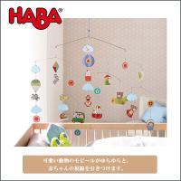 HABA(ハバ)のモビール・フレンズです。  ヨーロッパのおもちゃ業界におけるNO1ブランドであるH...