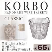 KORBOのワイヤーバスケット、Classic65。送料無料です。  KORBO / HANDMAD...