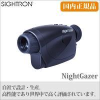 SIGHTRON サイトロン NightGazer(ナイトゲイザー) 暗視スコープ   小型・軽量、...