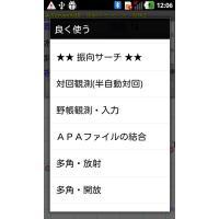 Android 2.3.3以降。 MicroSDスロットが必須。 TSと接続し観測する場合は、TS側...