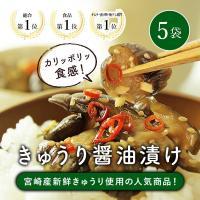 <商品内容>  野菜不足に!宮崎の新鮮キュウリを醤油・生姜・ゴマと唐辛子で 調味した風味豊かな醤油漬...