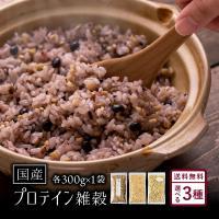 国産プロテイン雑穀 300g×1袋 タンパク質たっぷりの雑穀米(出荷目安:注文後1~2週間)