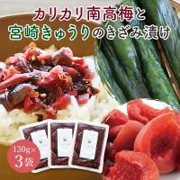 <商品内容>  貴重な紀州南高梅のカリカリ梅と宮崎県産熟成きゅうりで作った、 万能の刻み漬けです。ア...