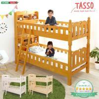 【商品について】<br /><br />耐震仕様のすのこ2段ベッド【Tass...