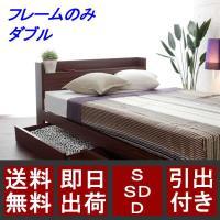 ベッド ダブルベッド ベット ダブルベット 収納ベッド (木製/木/ウッド) ホテル仕様  【ベッド...