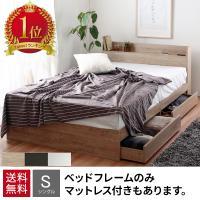 ベッド 収納付き シングルベッド シングル ベッド 収納つき 収納 ベッドフレーム マットレス付きも有り 安い