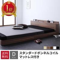 ベッド ダブル ベッド ダブルベッド マットレス付き (ローベッド ロ-タイプ) スタイル  【ベッ...