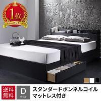 ダブルベッド ベッド ダブルベッド マットレス付き 収納付き (収納 収納つき) ベッド ダブルベッ...