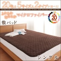 敷きパッド 敷パッド 敷きパット シングル敷きパッド  【ベッドとベッド以外の商品を一緒に購入→ベッ...