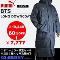 プーマ/ベンチコート/ダウンコート/BTS ロングダウンコート 920214 【プーマジャパン-新品...