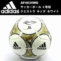 アディダス(adidas)/サッカーボール4号球/クエストラ キッズ AF4635WG 1997年サ...