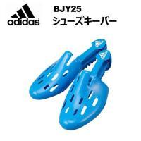 アディダス(adidas)/スパイクお手入れアイテム/シューズキーパー BJY25 シューズの型崩れ...