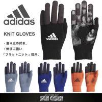 アディダス(adidas)/BC ニットグローブ DUD31/手袋 ■冬の防寒対策に ■最もベーシッ...