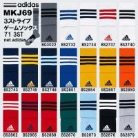 アディダス/サッカーゲームストッキング/3ストライプ ゲームソックス MKJ69 アディダス定番の3...