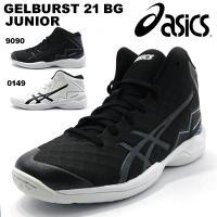 アシックス(asics)/ジュニアバスケットシューズ/ゲルバースト 21 BG TBF29G  GE...