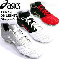 アシックス/サッカースパイク/DSライト 2 TSI743 毎日部活に取り組む若きフットボーラーへ軽...