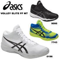 アシックス/asics/バレーボールシューズ/VOLLEY ELITE FF MT TVR714 ■...