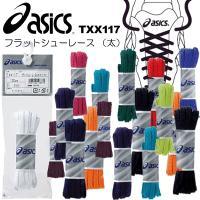 アシックス 靴紐 フラット シューレース 太タイプ TXX117 asics -メール便06-