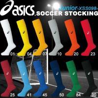 アシックス(asics)/サッカーJrゲームストッキング XSS098   3サイズまで展開の多色展...
