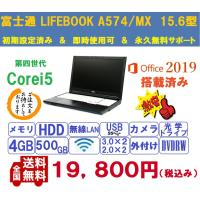 弊社管理番号 LIFEBOOK A574/HX 0802 スペック情報 型番:LLIFEBOOK A...