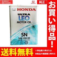 Honda純正エンジンオイル ウルトラLEO  0W-20推奨車向け環境対応型・低燃費エンジンオイル...