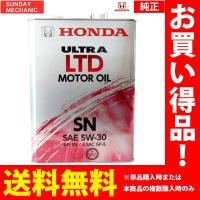 Honda純正エンジンオイル ウルトラLTD  幅広い車種に対応したマルチタイプエンジンオイル ■多...