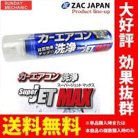 カーエアコン洗浄 SUPER JET MAX スーパージェットマックス SUPERJETMAX 79615