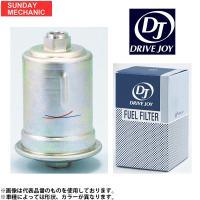 トヨタ チェイサー DRIVEJOY フューエルフィルター V9111-5004 JZX100 1JZ-GTE 96.09 - 01.06 ドライブジョイ フューエルエレメント DJ