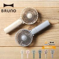 【予約販売】BRUNO ブルーノ ポータブルミニファン 扇風機 USB ハンディ おしゃれ 小型 DCモーター