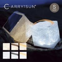 CARRY THE SUN キャリーザサン キャリー・ザ・サン スモール ソーラーパフ LED ランタン ライト 防災
