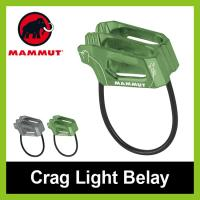 ■ブランド名:MAMMUT マムート ■商品名:Crag Light Belay クラッグライトビレ...