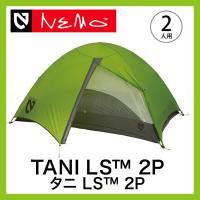 NEMOニーモ タニ LS 2P 【正規品】 アウトドア キャンプ 2人用 テント 超軽量 山岳用