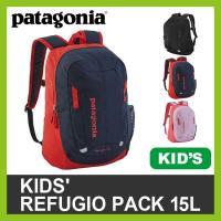 patagonia パタゴニア キッズ レフュジオパック 15L【 SPEC/製品仕様 】■ブランド...