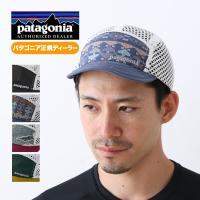 patagonia パタゴニア ダックビルキャップ Duckbill Cap ♯28817 帽子 キ...