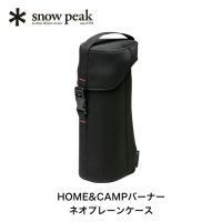 snow peak スノーピーク HOME&CAMPバーナー ネオプレーンケース ケース ホームアンドキャンプバーナー
