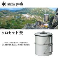 snow peak スノーピーク ソロセット 焚 一人用 クッカー 調理 飯ごう 炊飯 軽量 コンパ...