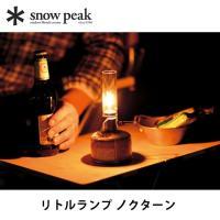 スノーピーク ランタン リトルランプ ノクターン Little Lamp Nocturne アウトドア ランプ フェス イベント 音楽 野外